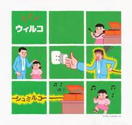 WILCO、新作『Schmilco』の国内盤は日本語カヴァー・アート