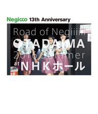 Negicco、NHKホールでの単独公演の模様を収めた映像作品を11月にリリース