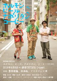豊田道倫が杉本 拓&プラスチック米との新曲を期間限定で公開