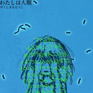 やくしまるえつこ、新曲「わたしは人類」を音源と微生物の2形態で発表
