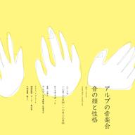 """木下美紗都 + 石塚周太""""アルプ""""、横浜・STスポットでの公演〈音の顔と性格〉を開催"""