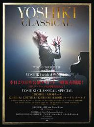 YOSHIKIがソロ・クラシカル・コンサートの第2弾を開催