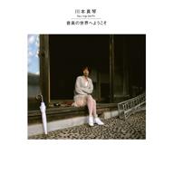 川本真琴 feat. Tiger Fake Fur『音楽の世界へようこそ』がヴァイナル化