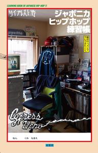 サイプレス上野、初の単著「ジャポニカヒップホップ練習帳」を刊行
