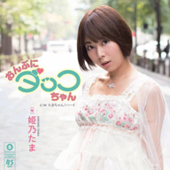 姫乃たま、町あかり作詞・作曲のシングルを新アレンジの7inchヴァイナルでリリース