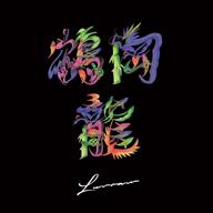 """LUVRAW改め鶴岡 龍、""""鶴岡龍とマグネティックス""""名義でのニュー・アルバムをリリース"""