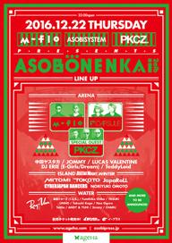 東京・新木場「ageHa」の恒例イベント〈ASOBONENKAI〉にPKCZ®の出演が決定