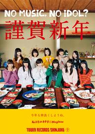 私立恵比寿中学とNegiccoがタワーレコード「NO MUSIC, NO IDOL?」でもコラボレーション