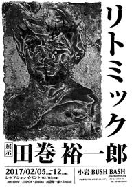 美術家・田巻裕一郎、個展〈リトミック〉を小岩BUSHBASHにて2月に開催