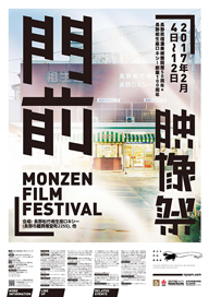 Cuushe + 久野遥子が長野〈門前映像祭〉にてコラボレート・パフォーマンスを披露