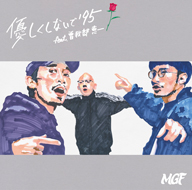 MGF、曽我部恵一客演の7inchヴァイナル + CDをリリース