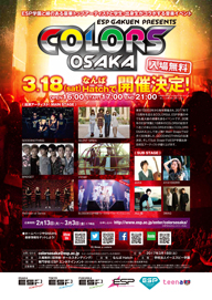 ESP学園主催〈COLORS OSAKA〉開催決定 GOOD4NOTHING、SILENT SIRENほか出演