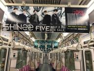 SHINee、『FIVE』を記念してJR山手線 / 東京メトロの5路線5編成をジャック