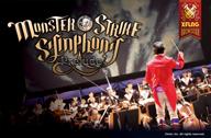 「モンスターストライク」初の単独フルオーケストラ・コンサート開催決定