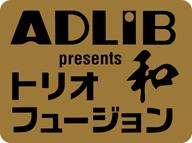 「ADLIB presents トリオ和フュージョン」シリーズがスタート 3月に第1弾9タイトル発売