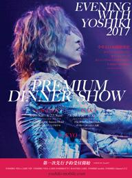 YOSHIKIがプレミアム・ディナーショーを今年も開催