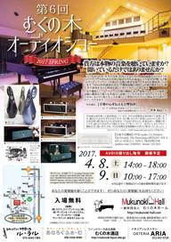 〈第6回 むくの木オーディオショー2017 SPRING〉4月に開催