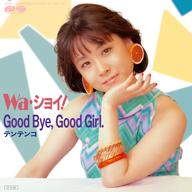 テンテンコ、初の7inchヴァイナル「Wa・ショイ! / Good bye, Good girl.」をリリース
