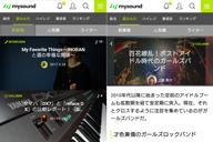 ヤマハ「mysound」が音楽情報マガジンをスタート