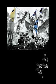 """「暗血蚤威」が初の""""大集会""""を東京・落合 soupにて開催 O.N.O、miclodietほか出演"""