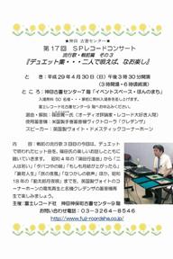 東京・神田神保町「富士レコード社」による第17回〈SPレコードコンサート〉開催