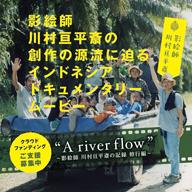 川村亘平斎のインドネシア滞在記『A river flow』の製作プロジェクトがスタート