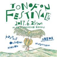 トクマルシューゴ主催〈TONOFON FESTIVAL 2017〉、タイムテーブルを公開