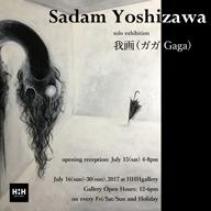 Sadam Yoshizawa(吉澤 究)が個展〈我画〉をHHH galleryにて開催