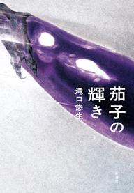 芥川賞作家・滝口悠生の新作「茄子の輝き」刊行を記念した装画・松井一平の展示が決定 関連イベントも