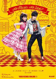 佐々木彩夏(ももいろクローバーZ)がソロでタワーレコード「NO MUSIC, NO IDOL?」に登場