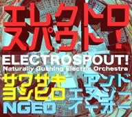 """サワサキヨシヒロ率いる新プロジェクト""""NGEO""""がフル・アルバム『エレクトロスパウト!』をリリース"""