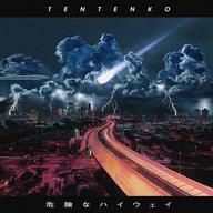 テンテンコが歌もの新曲「危険なハイウェイ」を発表
