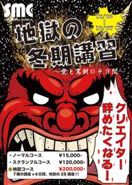 BiSHサウンドプロデューサー・松隈ケンタ率いる「SCRAMBLES」が〈地獄の冬季講習〉を開講