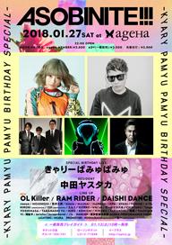 中田ヤスタカ主催〈ASOBINITE!!!〉がきゃりーぱみゅぱみゅバースデイ記念スペシャルを開催