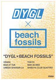 DYGLとBEACH FOSSILSが東阪カップリング・ツアーを開催