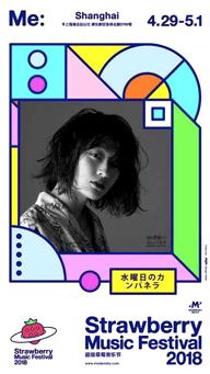 水曜日のカンパネラが〈2018上海超级草莓音乐节〉に出演決定