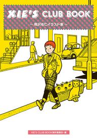 鴨沢祐仁初のイラスト集「XIE'S CLUB BOOK」発売 記念展示も開催中