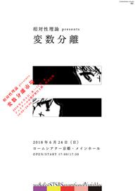 相対性理論が京都公演〈変数分離〉を記念したポップアップ・ストアを開催