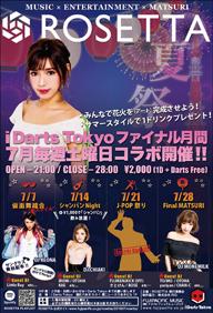 """音楽イベント〈ROSETTA〉第3弾のテーマは""""MATSURI"""""""