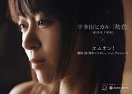 MUSIC ON! TVにて宇多田ヒカル「初恋」MVドキュメント放送