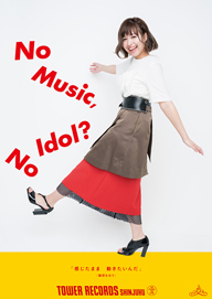 脇田もなりがタワーレコード「NO MUSIC, NO IDOL?」に登場