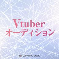 フジパシフィックミュージックがVTuberオーディションを開催