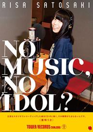 里咲りさが満を持してタワーレコード「NO MUSIC, NO IDOL?」に初登場