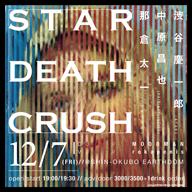 渋谷慶一郎 + 中原昌也 + 那倉太一(ENDON)が単独公演〈STAR DEATH CRUSH〉を開催