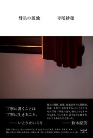 寺尾紗穂が約10年分のテキストを収めたエッセイ集「彗星の孤独」を刊行