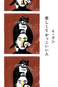 イ・ランの日本語版エッセイ集「悲しくてかっこいい人」刊行
