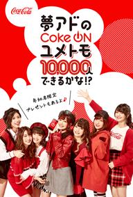 夢みるアドレセンスが日本コカ・コーラ「Coke ON」とのコラボレーション・キャンペーンを実施中