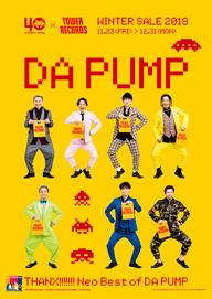 DA PUMPとタワーレコードがベスト・アルバム発売記念のコラボ・キャンペーンを開催