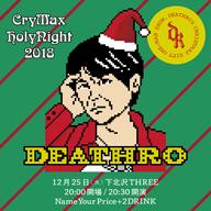 DEATHROがクリスマス・ギグ〈CRY-MAX HOLY NIGHT〉を今年も開催