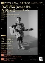 滝沢朋恵が『amphora』発売記念コンサートの関西編を3月に開催
